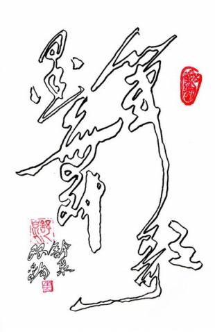 (原)双钩书法随感(附作品欣赏) - 携爱去流浪的女人 - 布波蚂蚁的博客