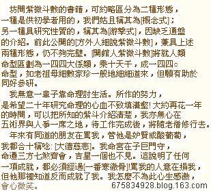 河洛派紫微斗数创始人方外人(曾国雄)先生的命盘 - 紫舍先生 - 杨易德二世