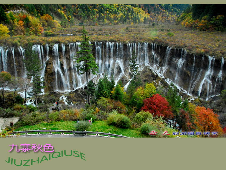 (原摄)九寨秋色之二 - 高山长风 - 亚夫旅游摄影博客