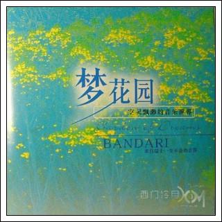 班得瑞音乐诗集 《梦花园》 - 西门冷月 -                  .