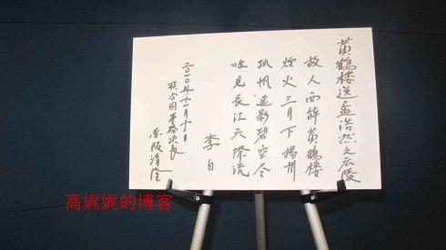 亲历遭日本网民嫉妒的联合国中文日