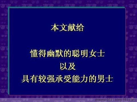 叫幽默的男女 - 嗡嘛呢呗弥吽 - foyuancheng的博客