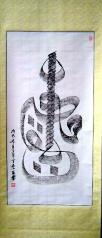 本人阿文书法 - 伊布拉欣 - 伊斯兰:穆斯林同胞的家园