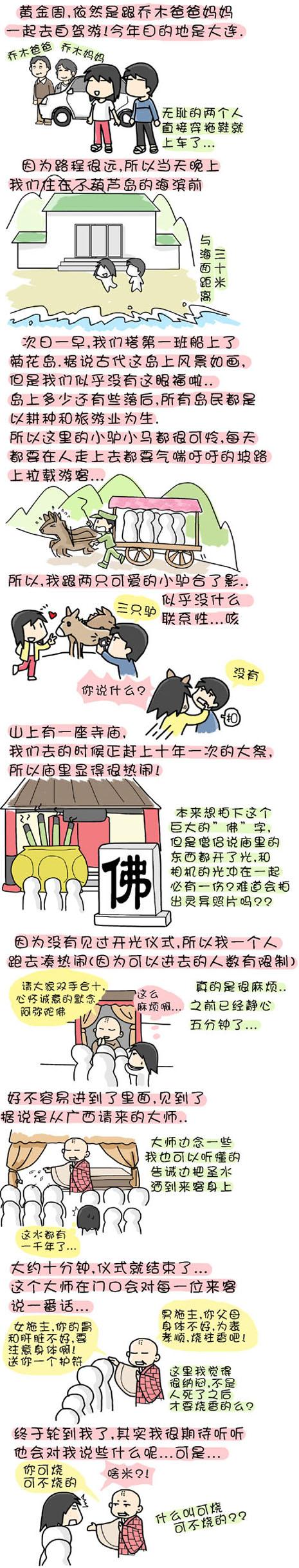 大连游(上) - 小步 - 小步漫画日记
