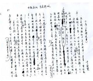 Leo Lee - 马家辉 - 稿紙以外