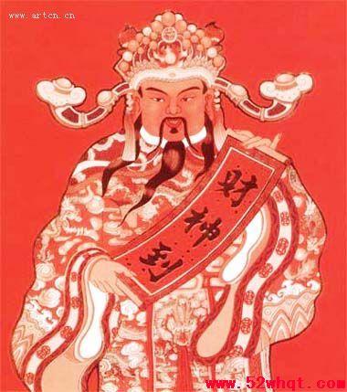 接财神 - qinweiping1956 - 吴中山人家的农家乐