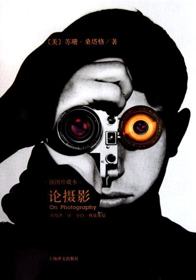 也谈『论摄影』 - 行吟 - XingyinVision