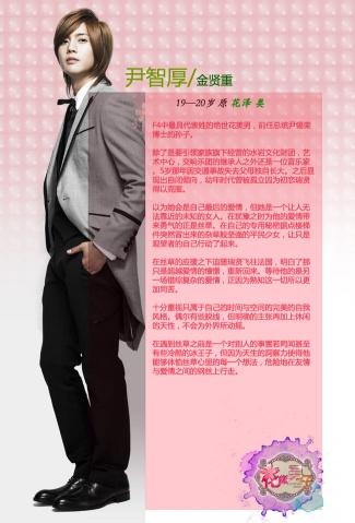 韩版《花样男子》—更新第09集[韩语中字] - reegraceful - 迪诺生日啊!!!!!泪趴,DH万岁TAT