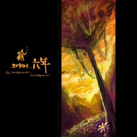 彪悍的爱情在继续 - tianchen.yang - TIAN CHENYANG 1988