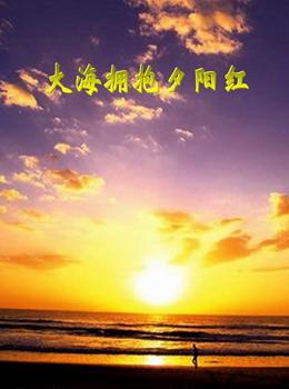 最美不过夕阳红 - 福旭成龙 - 待到福旭成龙时,我在福中笑。