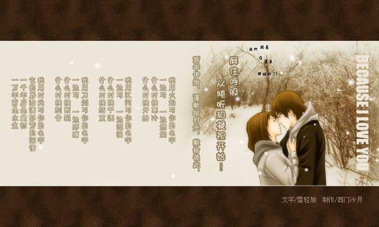 【绮雪凝月】「时光之声」BECAUSE I LOVE YOU  To 雪儿 - 西门冷月 -                  .