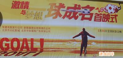 励志片《一球成名》北京首映 预热全国观众激情 - 潇彧 - 潇彧咖啡-幸福咖啡