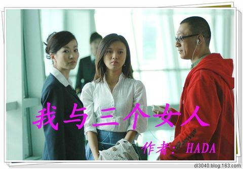 《 我与三个女人 》作者:HADA - dl3040 - 大连天健3040论坛博客