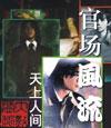 点击最火的10部小说 - 香儿 - xianger