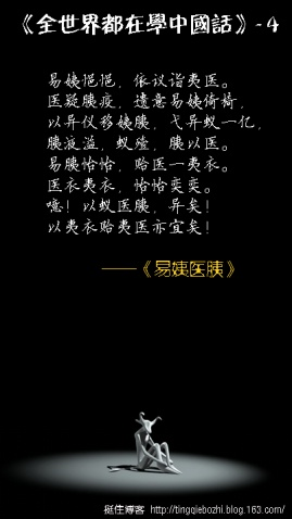 [原创]全世界都在学中国话 - 挺住 - 挺且博之——挺住就是胜利!