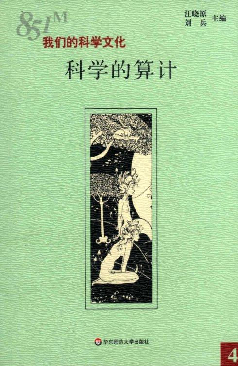 转贴:新书 - 刘兵 - 刘兵的博客