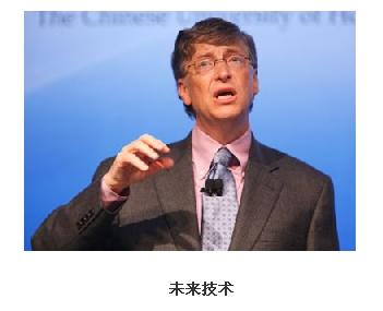 盖茨演讲:创新改变世界 - 液色迷人 - 锐气藏胸,和气露面.奶粉问题是标准的缺失