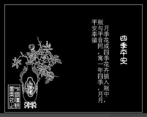 中国传统图案(部分)及寓意 - 杨柳 - 杨柳的博客