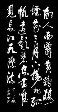 董永西书法作品   - 老排长 - 老排长(6660409)