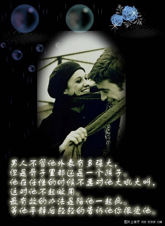 女人疼男人的方法(我爱你美文) - 我爱你 - 我爱你