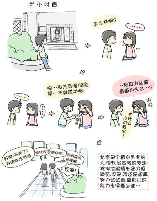 两个人的北京(一) - 小步 - 小步漫画日记