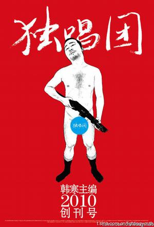 韩寒厦门演讲:中国为什么不是文化大国 - 李华芳 - 李华芳的博客