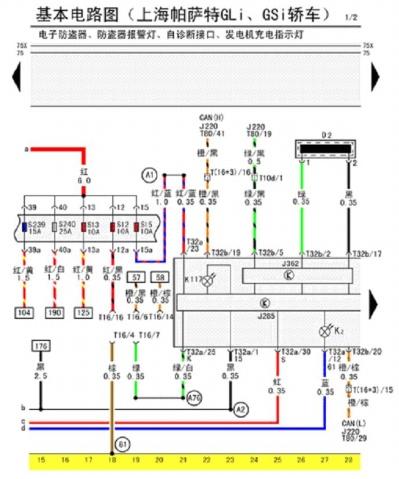 大众车系汽车电路图识读方法