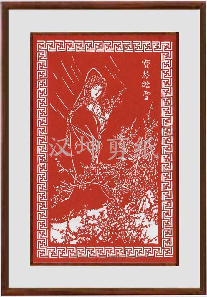 【转载】《红楼梦》金陵十二钗( 汉坤剪纸) - 幸福花语 - 幸福花语