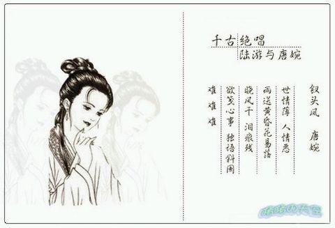 读钗头凤 - 余音 - 汀兰小居