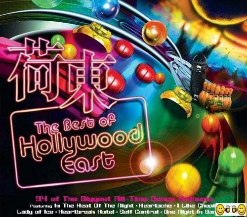VA - The Best Of Hollywood East (2CD) 2009 - 意大利铁匠 - 分享劲爽节奏--XINBO21