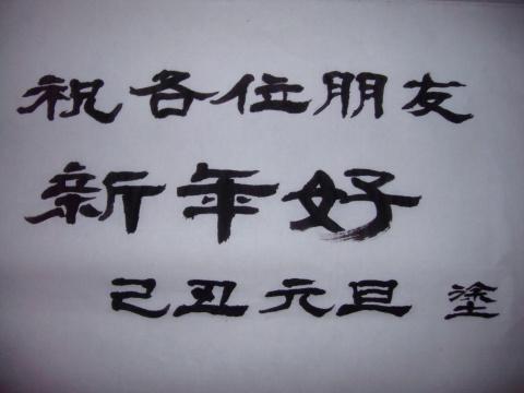 2009年1月1日 - 昊天广极 - 昊天广极的博客