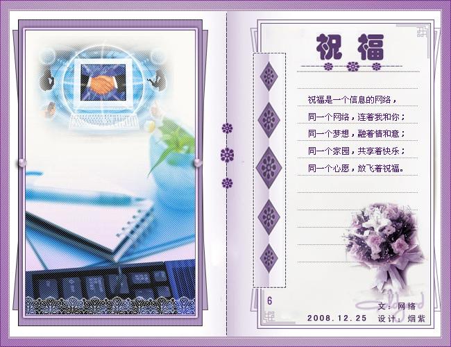 祝福-贺卓桌生日(烟紫) - 烟紫 - .