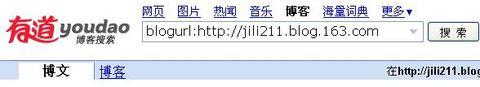 如何搜索我的博客 - 林老师 - 林老师高中政治教学博客
