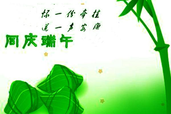端午节的遗憾 - 微风吹磐石 - weiwei.43 的博客