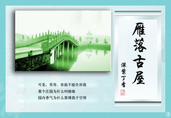 精美圖文欣賞138 - 唐老鴨(kenltx) - 唐老鴨(kenltx)的博客