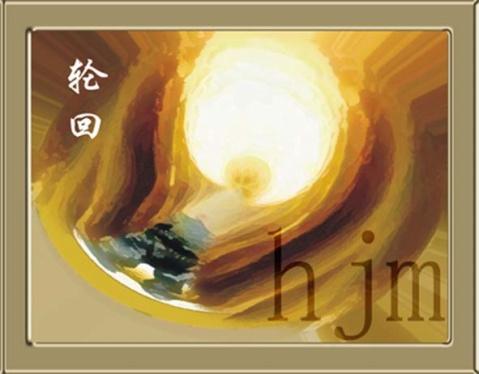 [原] 轮回(一首冲撞灵魂的歌)  - 黄靖媚 - hjm .