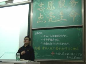 [新闻报道]11月28日中国人民公安大学讲座现场 - 北京之家 - 北京红十字造干志愿者之家