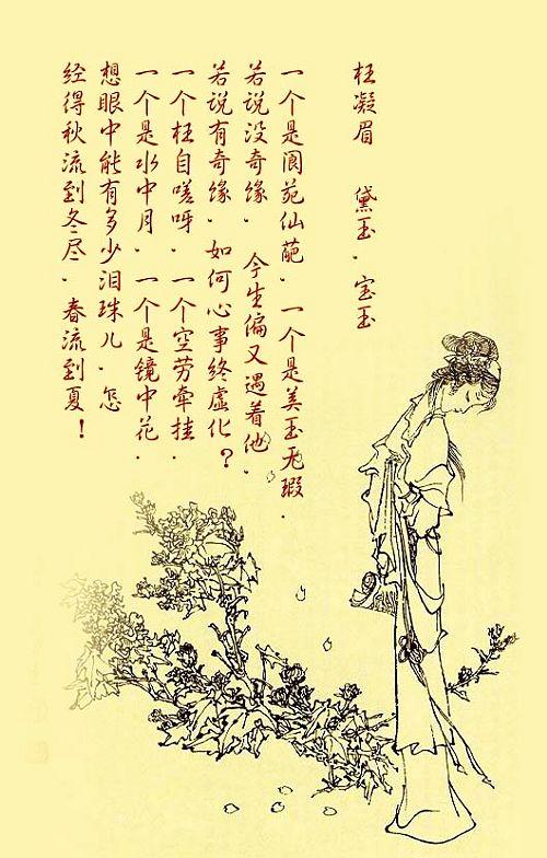 戴敦邦 金陵十二钗 - 香儿 - xianger