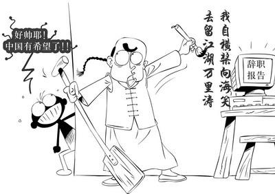 体验人生——《财智论语》选登-4 - 王志纲工作室 - 王志纲工作室