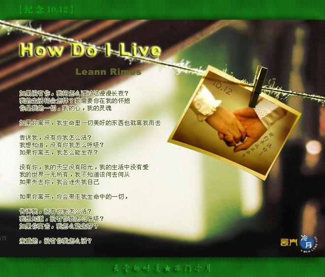 【异域经典】How Do I Live-Leann Rimes - 西门冷月 -                  .