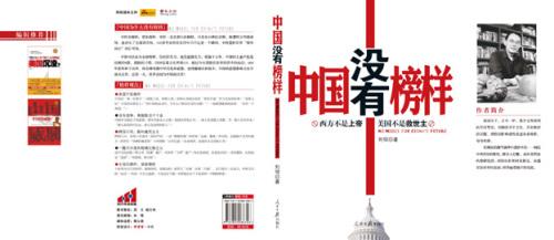 美国民主潜规则 - 刘仰 - 一个人的世界