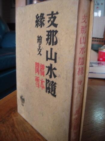 在日本买书 - 贺卫方 - 贺卫方的博客