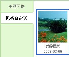 教您制作自己的个性博客模版 - 目不识丁 - 东易日盛装饰集团-滨州公司(东营公司)