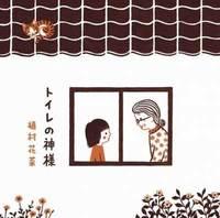 日本催泪歌曲《厕所女神》网络走红 - 網際飛星 - 璀璨星空旖旎花園