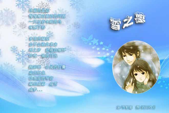 【天堂钢琴】 雪之梦 - 西门冷月 -                  .