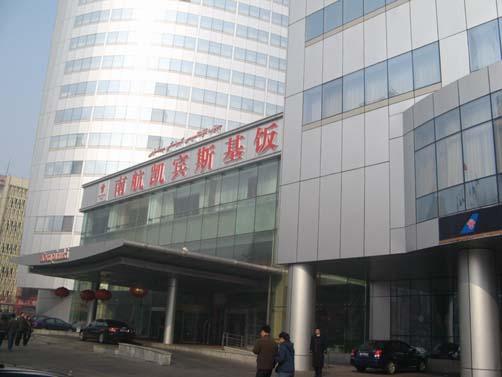 新疆南航乌鲁木齐凯宾斯基酒店