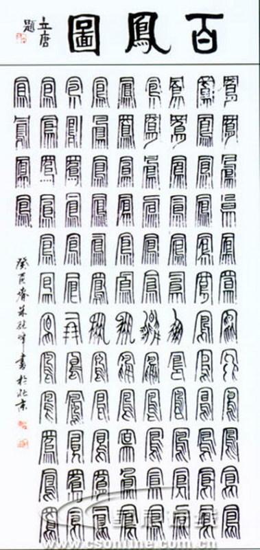 (转)百字迎福图 - 燃情岁月 - 流云沾袖