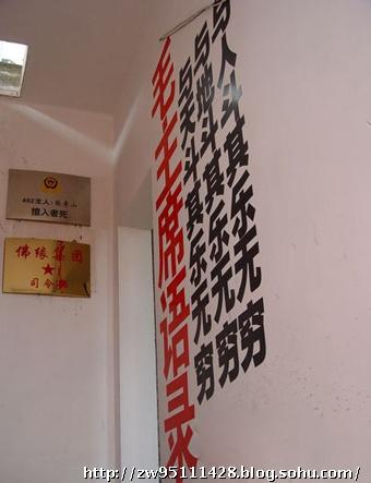图为陕西球迷打出雷人标语2010年8月17日,陕西西安,北京国安队适应场地训练。
