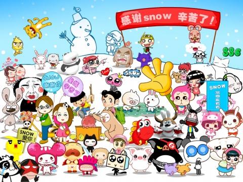 我们作者群为SNOW画的欢送图 - ☆哎呀星星☆ -