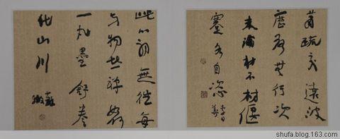 笔墨2009'耿仁坚书法展(Ⅵ)—书法作品03 - 也耕 - 耿仁坚艺术空间